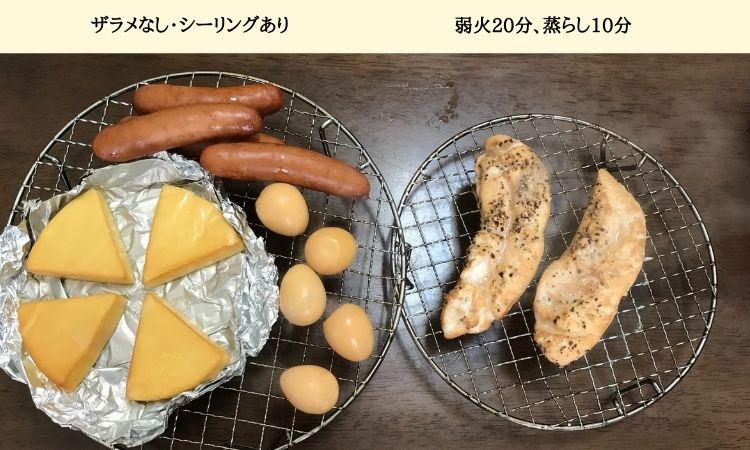 ザラメを使用せず、シーリングして弱火20分、蒸らし10分のささみやチーズの燻製