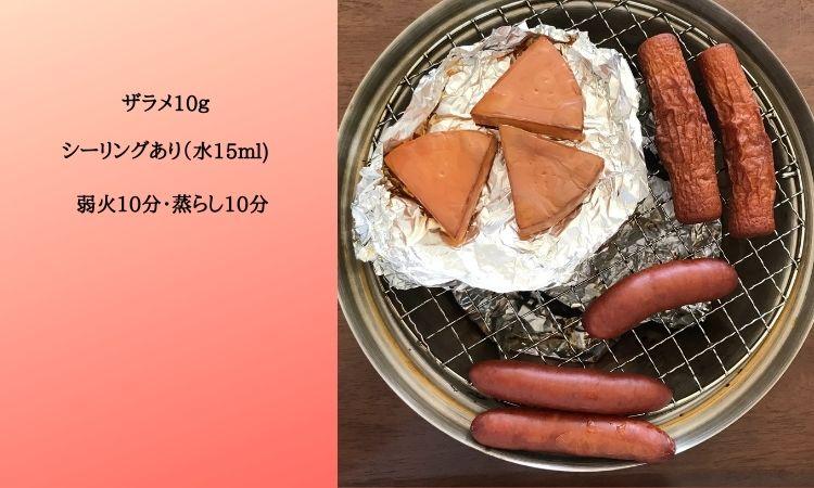 ザラメ10g、シーリングして弱火10分、蒸らし10分したチーズ等の燻製画像