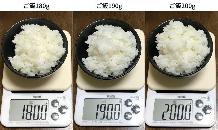 左からご飯180g、190g、200gの画像。茶碗によそったご飯をスケールで計量している。