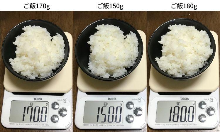 茶碗によそったご飯170g、150g、180gを並べてみた画像。