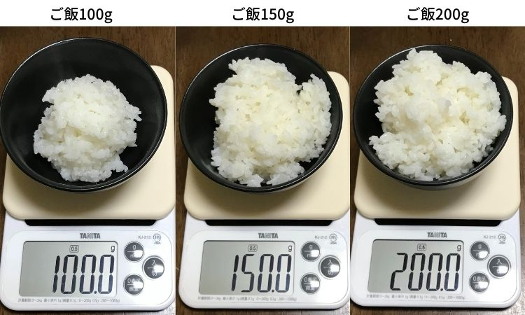茶碗によそったご飯100g、150g、200gを並べてみた画像。