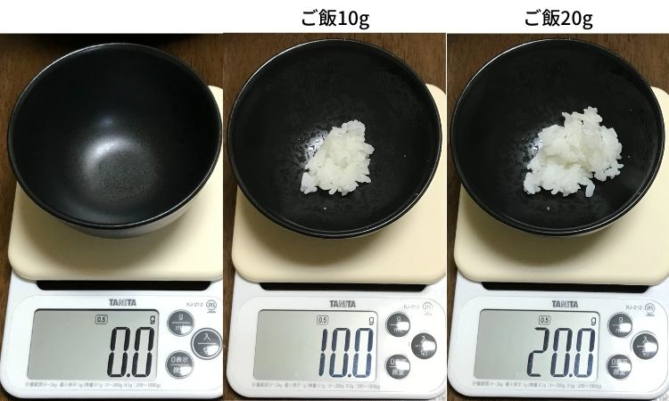 左はスケールに茶碗だけのせている画像。真ん中と右は茶碗によそったご飯を計量している。ご飯の量は10gと20g
