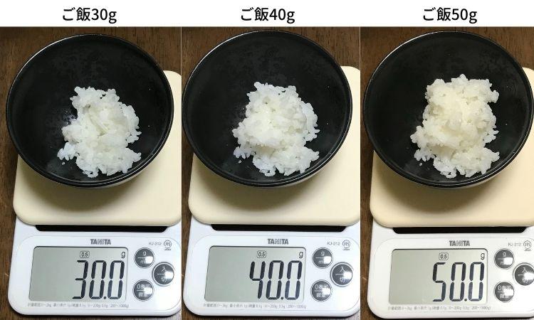 左からご飯30g、40g、50gの画像。茶碗によそったご飯をスケールで計量している。