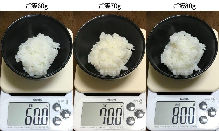 左からご飯60g、70g、80gの画像。茶碗によそったご飯をスケールで計量している。