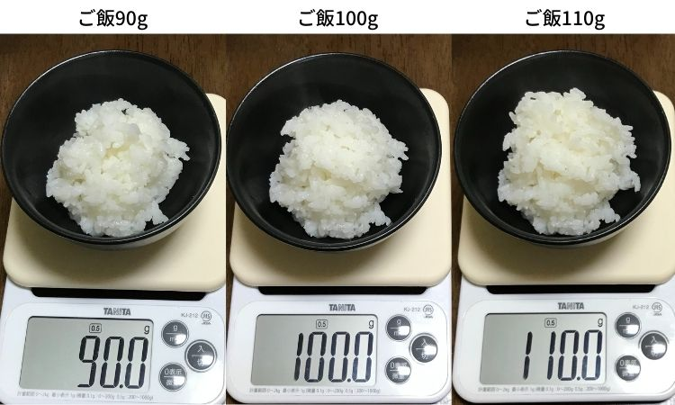 左からご飯90g、100g、110gの画像。茶碗によそったご飯をスケールで計量している。