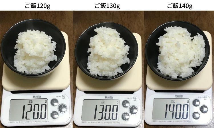 左からご飯120g、130g、140gの画像。茶碗によそったご飯をスケールで計量している。
