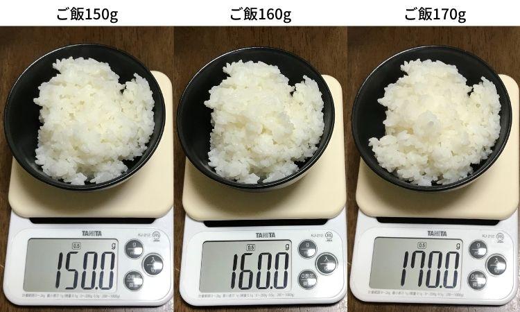 左からご飯150g、160g、170gの画像。茶碗によそったご飯をスケールで計量している。