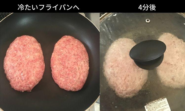 左が成形した肉を冷たいフライパンに入れた状態。右が、加熱4分後の状態。