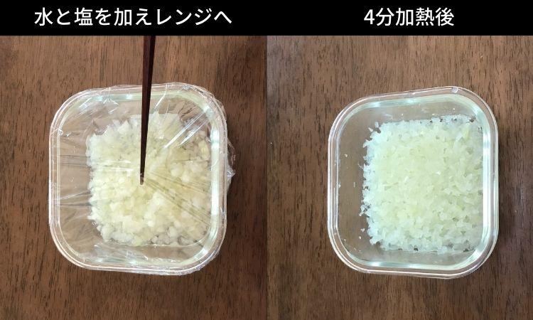 左が、水と塩を加えた玉ねぎ、右がレンジで加熱後の玉ねぎ