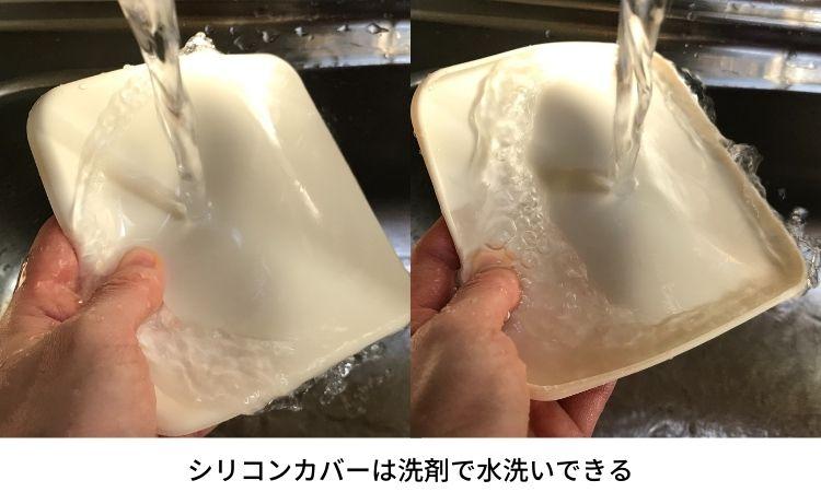 シリコンカバーを水で洗っている画像