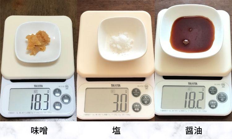 左から味噌、塩、醬油を0.1g表示で計量している画像