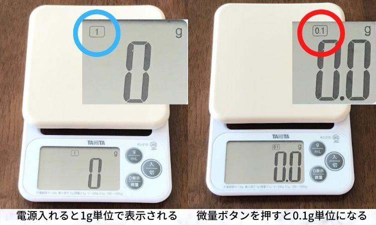左が電源を入れ1g表示された画像。右が微量ボタンを押した後、0.1g表示に変わった画像
