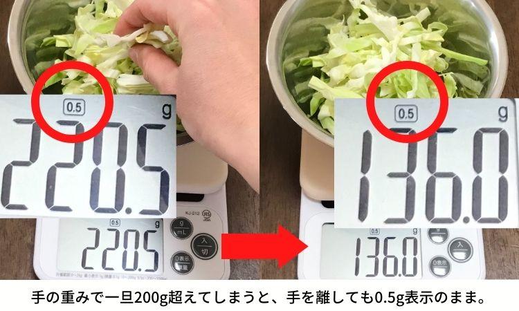 左が手の重みが加わり200g超えた画像。右が手を離しても0.5g表示のままの画像