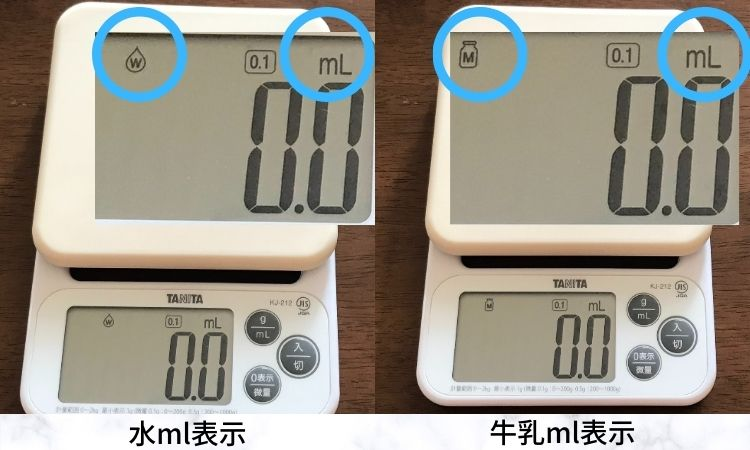 ml表示機能の画像。左が水ml表示、右が牛乳ml表示