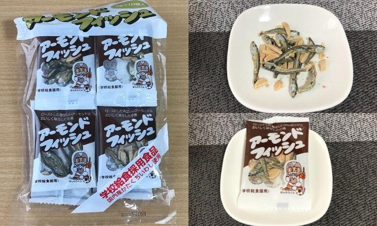 左はアーモンドフィッシュ一袋。右上は個包装されたアーモンドフィッシュを皿にあけた状態。小魚とアーモンドが入っている。右下は一個の画像