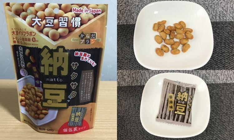 左はサクサク納豆一袋。右上は個包装されたサクサク納豆を開けて皿によそった状態。右下は個包装されたもの。