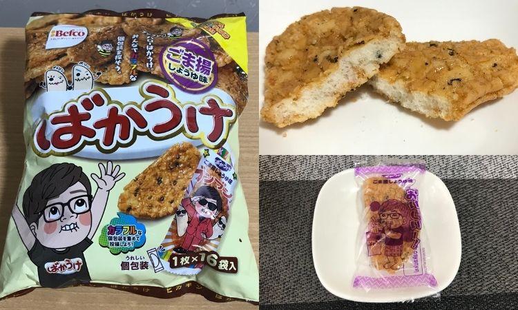 左はばかうけごま揚しょうゆ味一袋。右上は個包装されたばかうけを開けて皿によそった状態。右下は個包装されたもの。