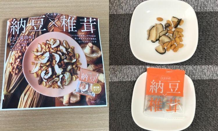 左は納豆×椎茸一袋。右上は個包装された納豆×椎茸を開けて皿によそった状態。右下は個包装されたもの。