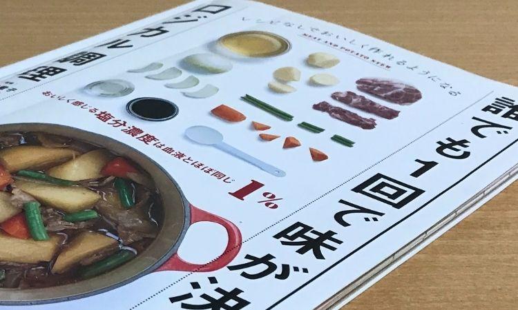 『誰でも一回で味が決まるロジカル調理』書籍のアップ