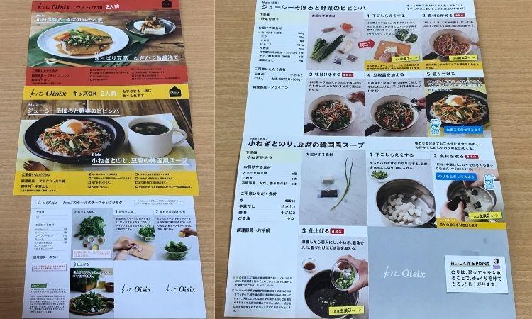KitOisixのレシピ画像。右は主菜「ジューシそぼろと野菜のビビンバ」副菜「小ネギとのり、豆腐の韓国風スープ」2人前の作り方レシピ