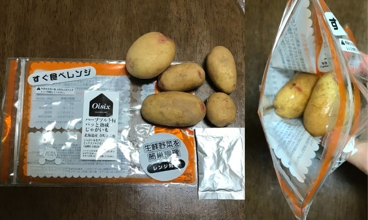 左はじゃがいもを袋から出した画像。右はじゃがいもを水で洗い袋に入れた画像