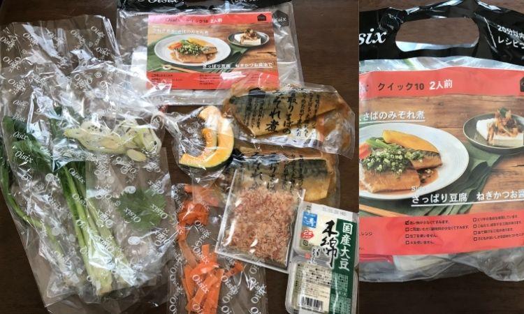 KitOisix:主菜「小ネギ香る、さばのみぞれ煮」副菜「さっぱり豆腐、ねぎかつお醤油で」2人前