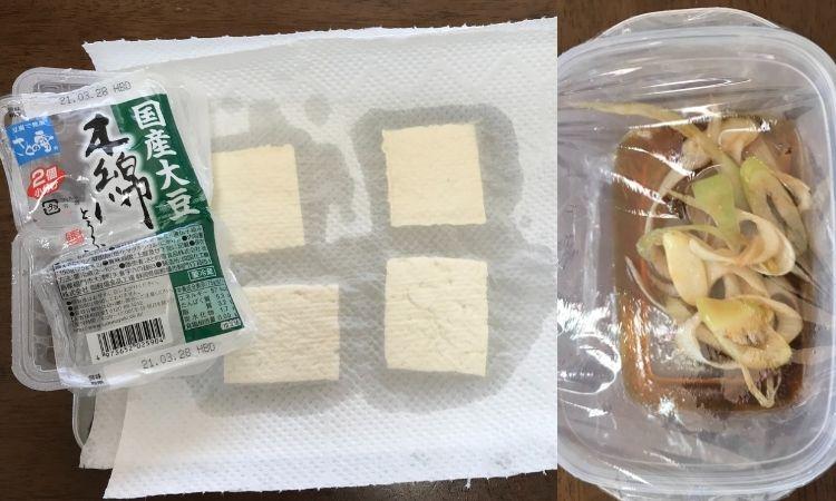 豆腐を水切りしている画層と、調味料とネギをパックにいれた画像