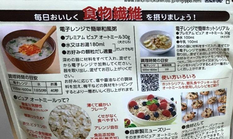 プレミアムピュアオートミールの袋に記載されたレシピのアップ画像