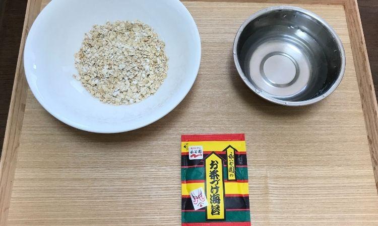 オートミールと水、お茶漬けの素が並べられている