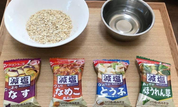 オートミールと水、即席の味噌汁4つが並べられている