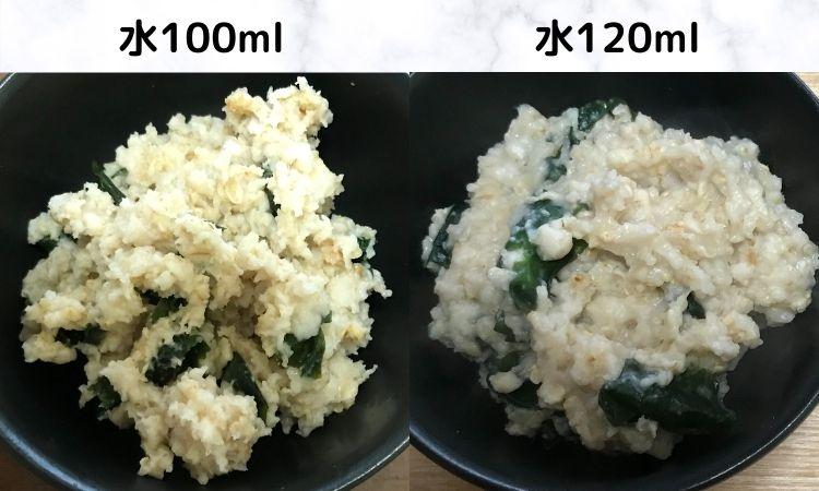 左がオートミール30gに対して水100mlで作った画像。右が水120mlで作った画像