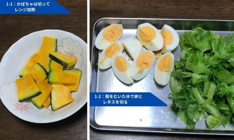 レタス、ゆで卵、かぼちゃを切った画像