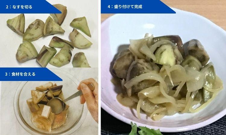 なすを切った画像が左上、食材と調味料を和えているレシピ画像が左下。右がなすの洋風蒸しの盛り付け画像
