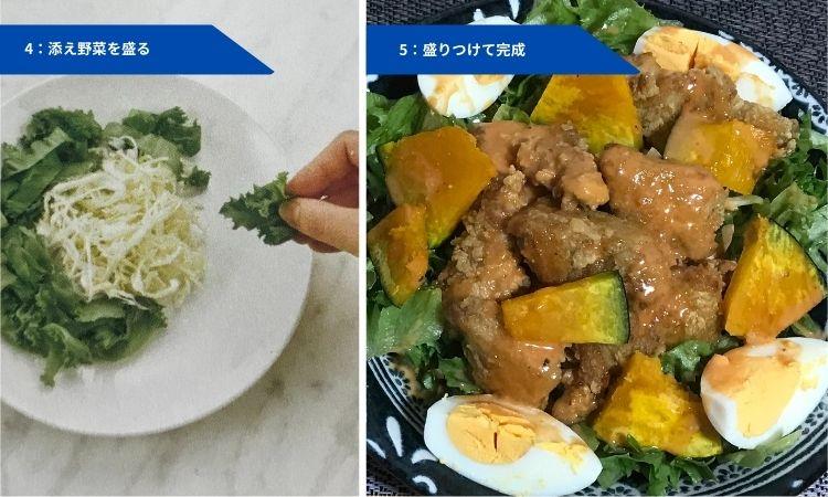 左は添え野菜を盛り付けているレシピ画像。右は、唐揚げと卵やかぼちゃを盛り付けた画像