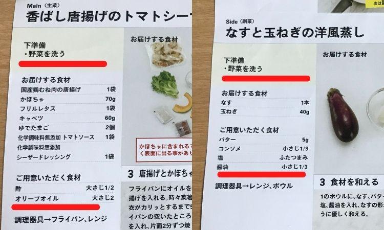 下準備と用意する調味料がある事を説明したレシピ画像。赤い線が入っている。