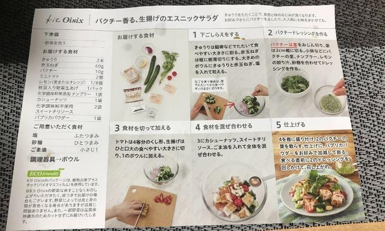 サラダキットのレシピ画像