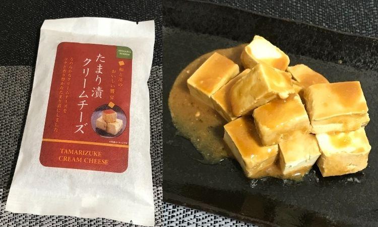 たまり漬クリームチーズの包装(左)とお皿に切り分けてよそったクリームチーズ
